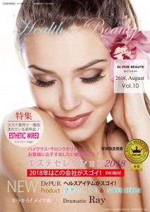 PUR BEAUTE  News Vol.10-1